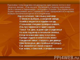 Прасковья Александровна неоднократно приглашала поэта в свое тверское имение. «П