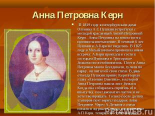 Анна Петровна Керн В 1819 году в петербургском доме Оленина А.С.Пушкин встретилс