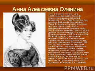 Анна Алексеевна Оленина Анна Алексеевна Оленина – дочь А.Н.Оленина, президента А