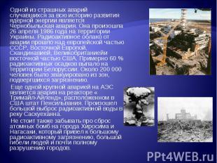 Одной из страшных аварий случавшихся за всю историю развития ядерной энергии явл