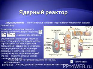 Ядерный реактор Ядерный реактор – это устройство, в котором осуществляется управ