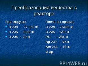 Преобразования вещества в реакторе При загрузке: U-238 - 77 350 кг U-235 - 2630