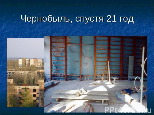 Чернобыль, спустя 21 год