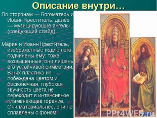 Описание внутри… По сторонам — Богоматерь и Иоанн Креститель, далее — музицирующ
