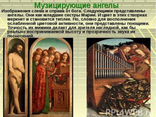 Музицирующие ангелы Изображения слева и справа от бога. Следующими представлены