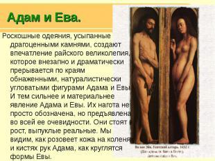 Адам и Ева. Роскошные одеяния, усыпанные драгоценными камнями, создают впечатлен