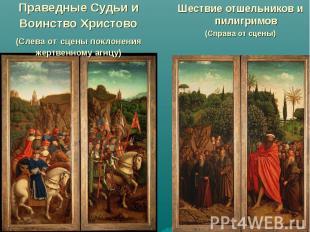 Праведные Судьи и Воинство Христово (Слева от сцены поклонения жертвенному агнцу