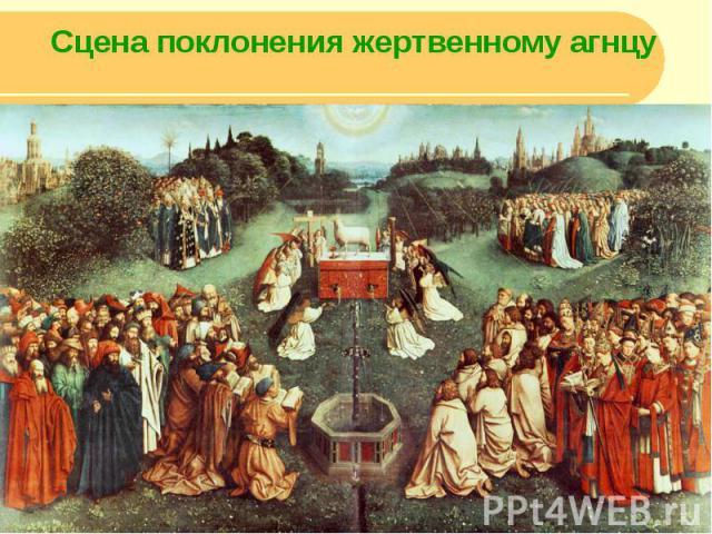 Сцена поклонения жертвенному агнцу