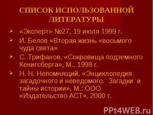 СПИСОК ИСПОЛЬЗОВАННОЙ ЛИТЕРАТУРЫ «Эксперт» №27, 19 июля 1999 г. И. Белов «Вторая