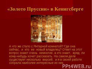 «Золото Пруссии» в Кенигсберге А что же стало с Янтарной комнатой? Где она сейча