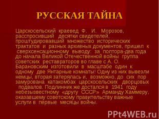 РУССКАЯ ТАЙНА Царскосельский краевед Ф. И. Морозов, расспросивший десятки свидет