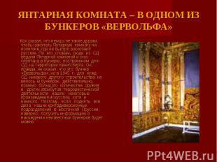 ЯНТАРНАЯ КОМНАТА – В ОДНОМ ИЗ БУНКЕРОВ «ВЕРВОЛЬФА» Кох сказал, что немцы не таки