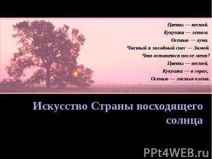 Цветы — весной. Кукушка — летом. Осенью — луна. Чистый и холодный снег — Зимой.