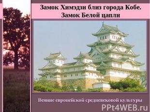 Замок Химэдзи близ города Кобе. Замок Белой цапли Веяние европейской средневеков