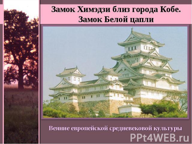 Замок Химэдзи близ города Кобе. Замок Белой цапли Веяние европейской средневековой культуры
