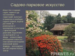 Садово-парковое искусство Искусство создания садов, парков и др. озеленяемых тер