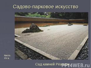 Садово-парковое искусство Киото. XV в. Сад камней Рёандзи