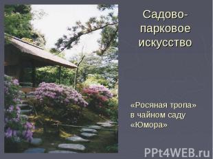 Садово-парковое искусство «Росяная тропа» в чайном саду «Юмора»
