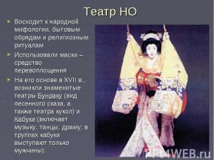 Театр НО Восходит к народной мифологии, бытовым обрядам и религиозным ритуалам И