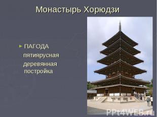 Монастырь Хорюдзи ПАГОДА пятиярусная деревянная постройка