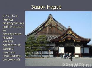 Замок Нидзё В XVI в., в период междоусобных войн и борьбы за объединение Японии