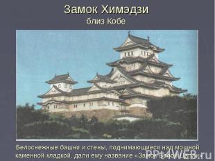 Замок Химэдзи близ Кобе Белоснежные башни и стены, поднимающиеся над мощной каме