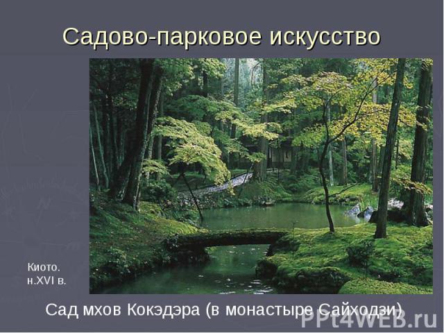Садово-парковое искусство Киото. н.XVI в. Сад мхов Кокэдэра (в монастыре Сайходзи)