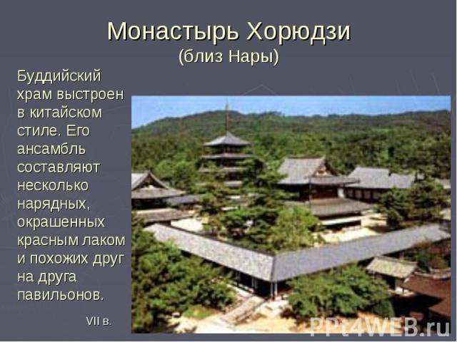 Монастырь Хорюдзи (близ Нары) Буддийский храм выстроен в китайском стиле. Его ансамбль составляют несколько нарядных, окрашенных красным лаком и похожих друг на друга павильонов.