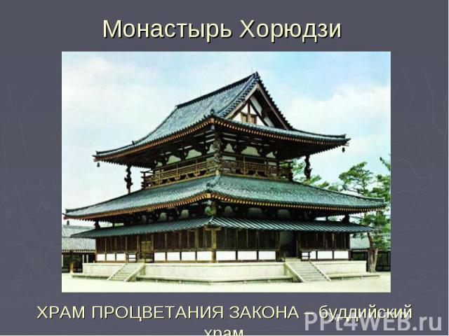 Монастырь Хорюдзи ХРАМ ПРОЦВЕТАНИЯ ЗАКОНА – буддийский храм
