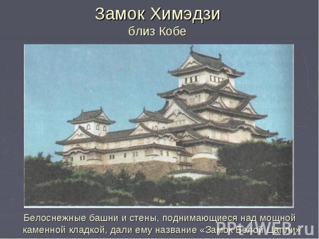 Замок Химэдзи близ Кобе Белоснежные башни и стены, поднимающиеся над мощной каменной кладкой, дали ему название «Замок Белой Цапли»