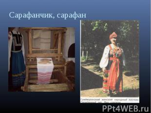 Сарафанчик, сарафан
