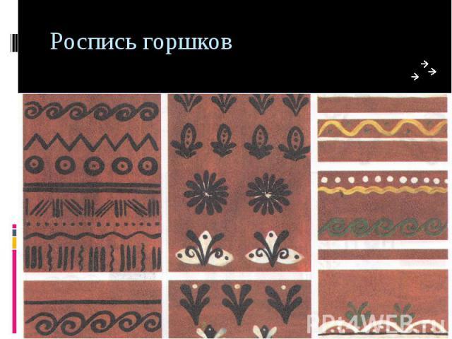 Роспись горшков