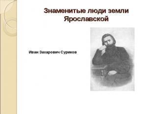 Знаменитые люди земли Ярославской Иван Захарович Суриков