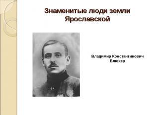 Знаменитые люди земли Ярославской Владимир Константинович Блюхер