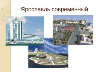 Ярославль современный