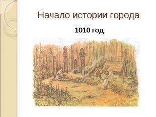 Начало истории города 1010 год