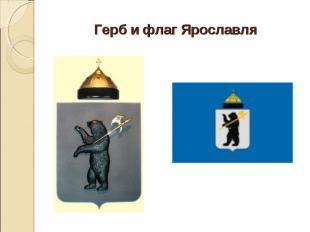 Герб и флаг Ярославля