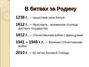 В битвах за Родину 1238 г. – нашествие хана Батыя 1612 г. – Ярославль - временна
