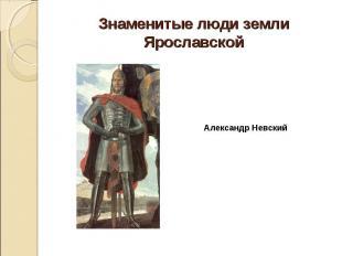 Знаменитые люди земли Ярославской Александр Невский
