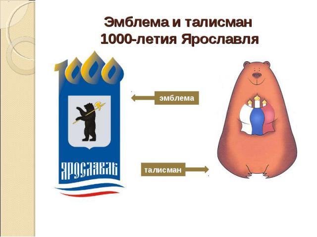 Эмблема и талисман 1000-летия Ярославля