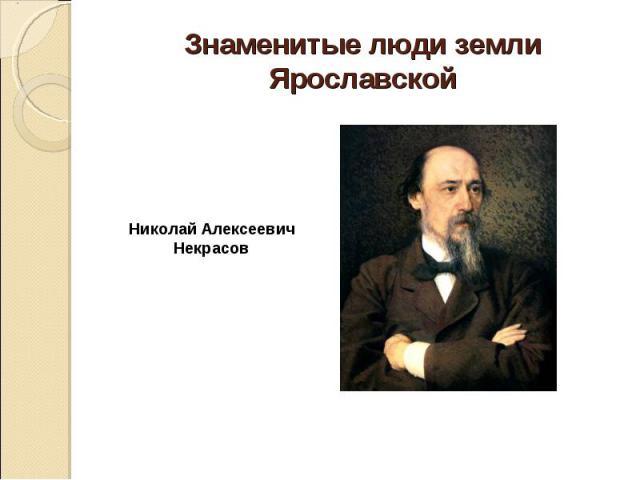 Знаменитые люди земли Ярославской Николай Алексеевич Некрасов