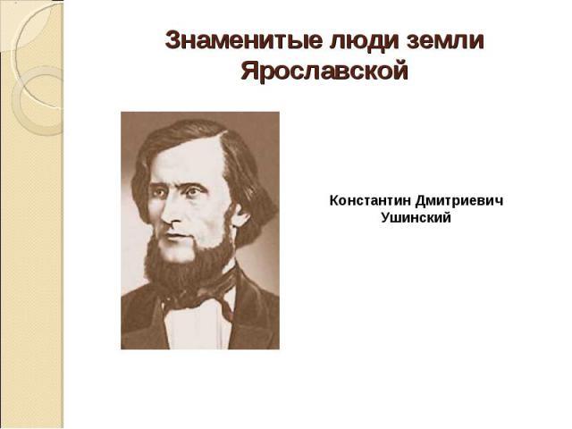 Знаменитые люди земли Ярославской Константин Дмитриевич Ушинский