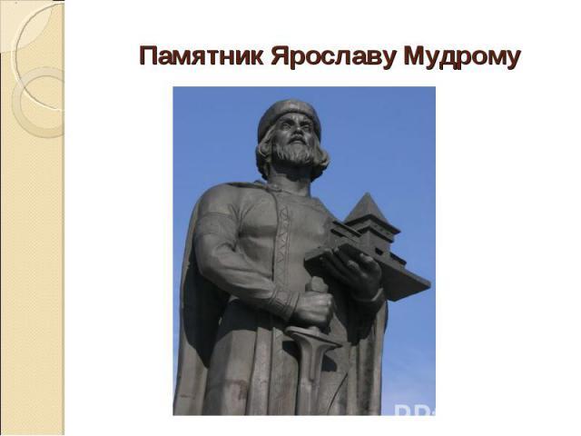 Памятник Ярославу Мудрому