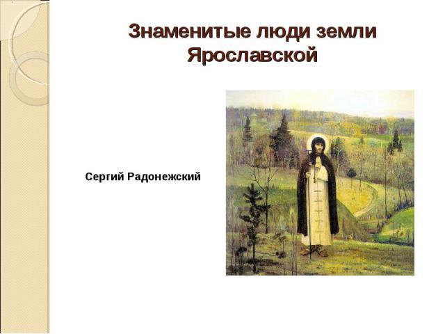 Знаменитые люди земли Ярославской Сергий Радонежский