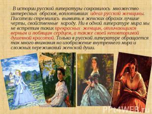 В истории русской литературы сохранилось множество интересных образов, воплотивш