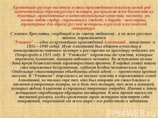 Крупнейшие русские писатели в своих произведениях показали целый ряд замечательн