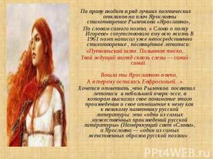 По праву входит в ряд лучших поэтических откликов на плач Ярославны стихотворени