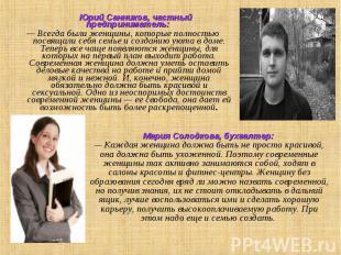 Юрий Санников, частный предприниматель: — Всегда были женщины, которые полностью