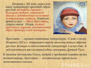 Начиная с XII века, через всю нашу литературу проходит образ русской женщины-гер