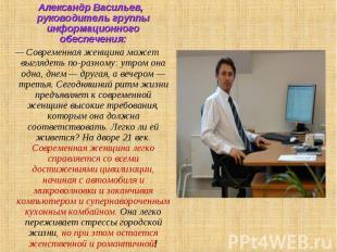 Александр Васильев, руководитель группы информационного обеспечения: — Современн